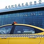 Такси Москва создано для поездок в аэропорт